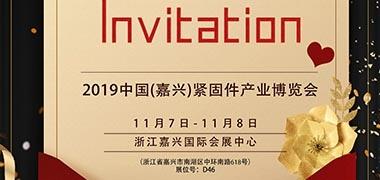 开异智能(D46)诚邀您参加 2019中国(嘉兴)紧固件产业博览会
