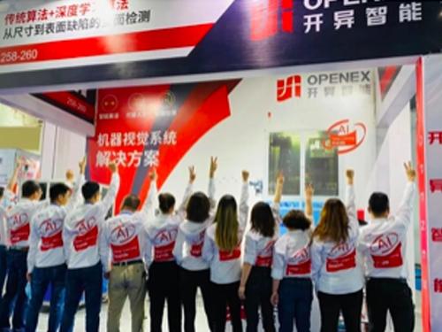 开异智能(OPENEX) 2020第十四届宁波慈溪工业博览会圆满落幕